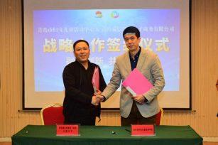 青岛市妇女儿童活动中心与赢信慧通(青岛)战略合作协议成功签署