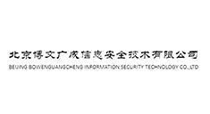 北京博文广成信息安全技术有限公司