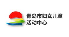 青岛妇女儿童活动中心