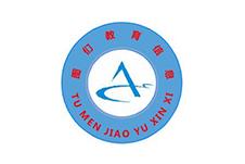 延边州图们市教育局