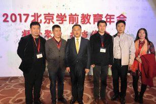 赢信慧通应邀出席北京学前教育年会 助力学前教育发展