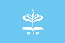 城阳区棘洪滩中华埠小学