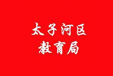 辽阳市太子河区教育局