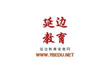 延边朝鲜族自治州教育局