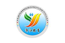 白山市浑江区教育局