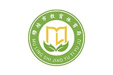 黑龙江省穆棱市教育局