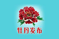 菏泽市牡丹区政府