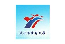 连云港市教育局