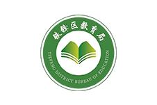 齐齐哈尔市铁锋区教育局