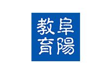 阜阳市教育局