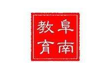 阜阳市阜南县教育局