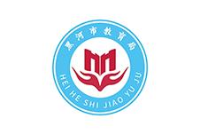 黑龙江省黑河市教育局