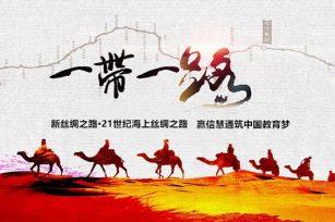 推动一带一路教育发展,赢信慧通发力中国K12教育