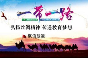 赢信慧通:扬帆中国教育梦,起航一带一路新征程