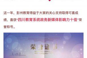 赢信慧通科技助力彭州市教育局,构建教育政务新媒体平台