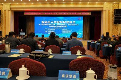 青岛大数据发展促进会一周年庆,赢信慧通荣获嘉奖表彰