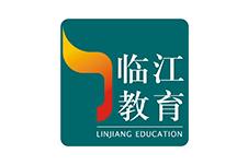 临江市教育局